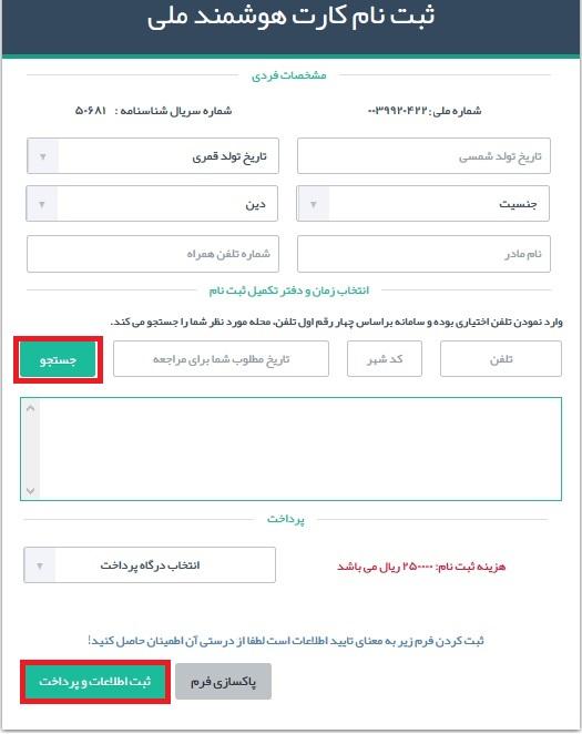 ثبت نام کارت ملی هوشمند از طریق سامانه ثبت احوال مرحله 2