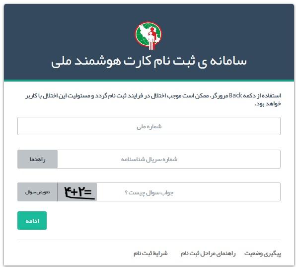 ثبت نام کارت ملی هوشمند از طریق سامانه ثبت احوال