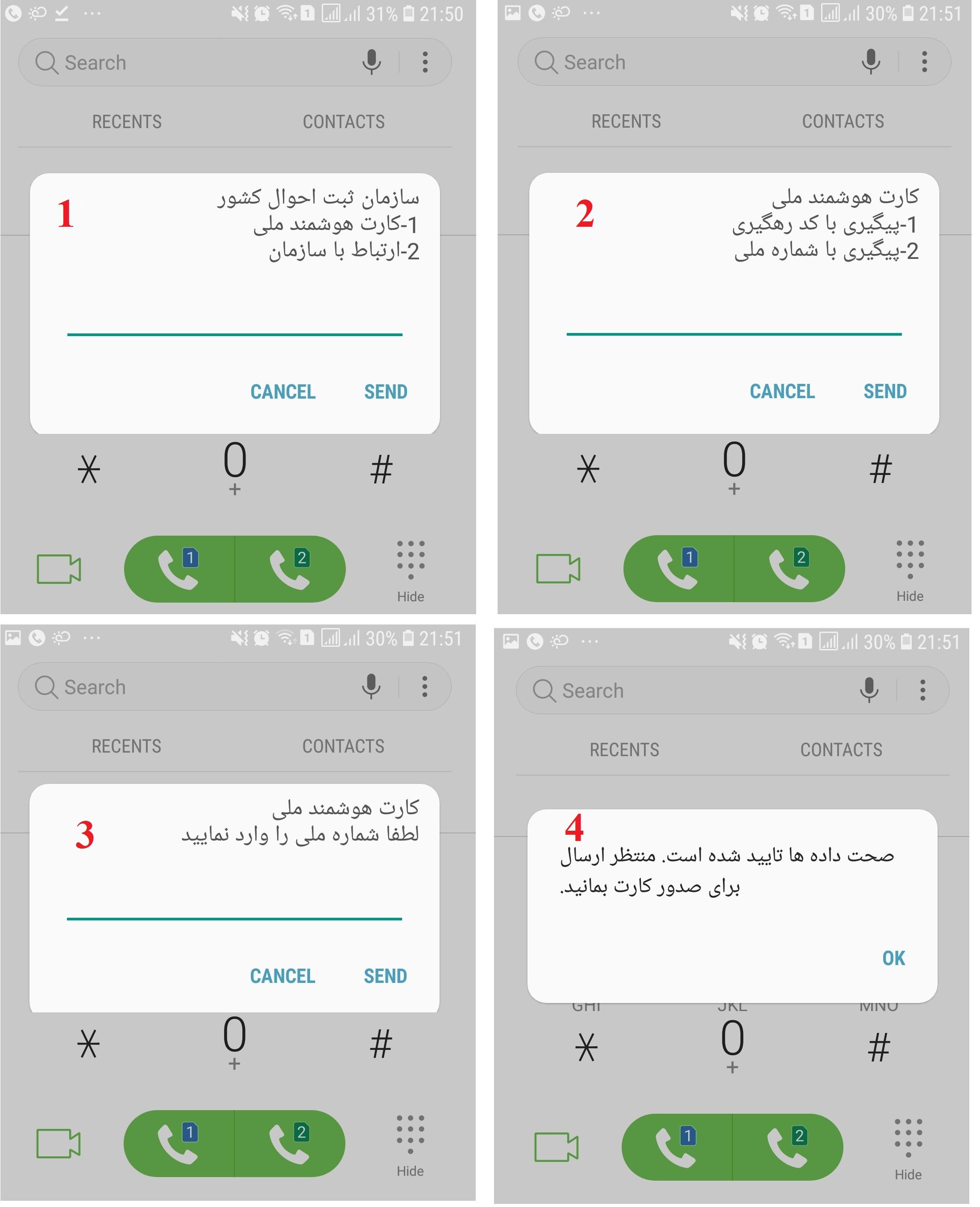 ثبت نام کارت ملی هوشمند از طریق کد دستوری موبایل