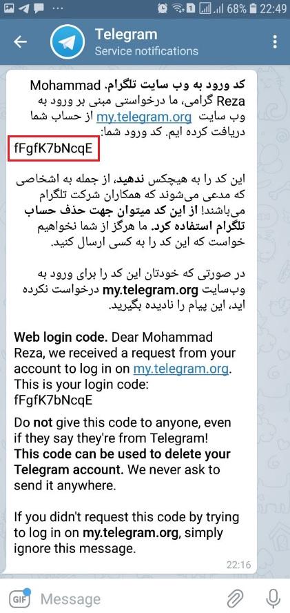 مرحله 3 حذف اکانت تلگرام