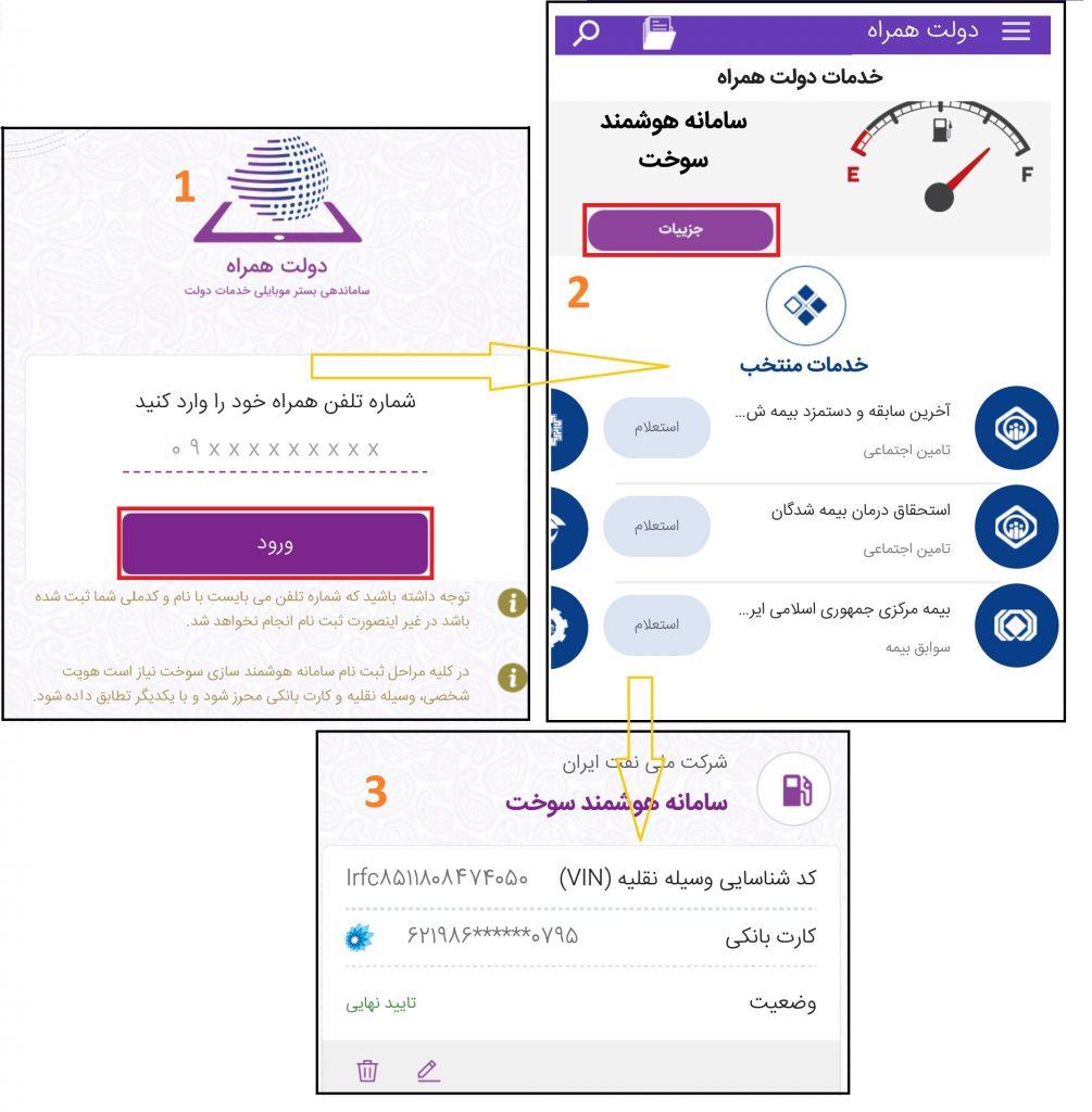 پیگیری کارت هوشمند سوخت از طریق اپلیکیشن دولت همراه